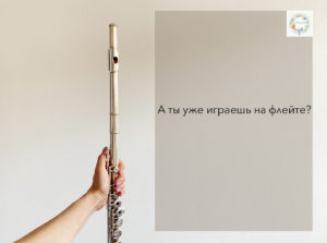 Репетитор флейты Skype